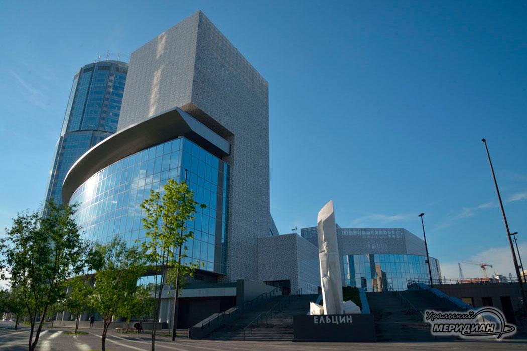 Ельцин-Центр Екатеринбург