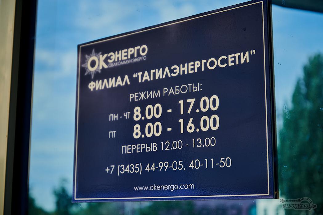Тагилэнергосети Облкоммунэнерго Нижний Тагил