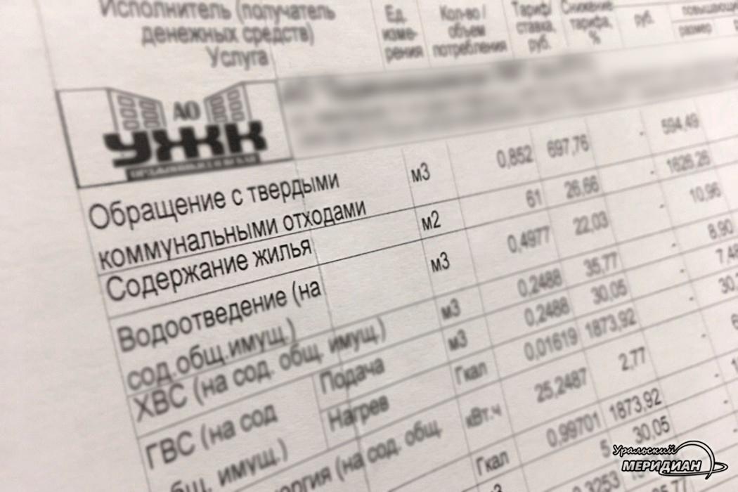 Зауральцы должны управляющим компаниям региона более 230 миллионов рублей