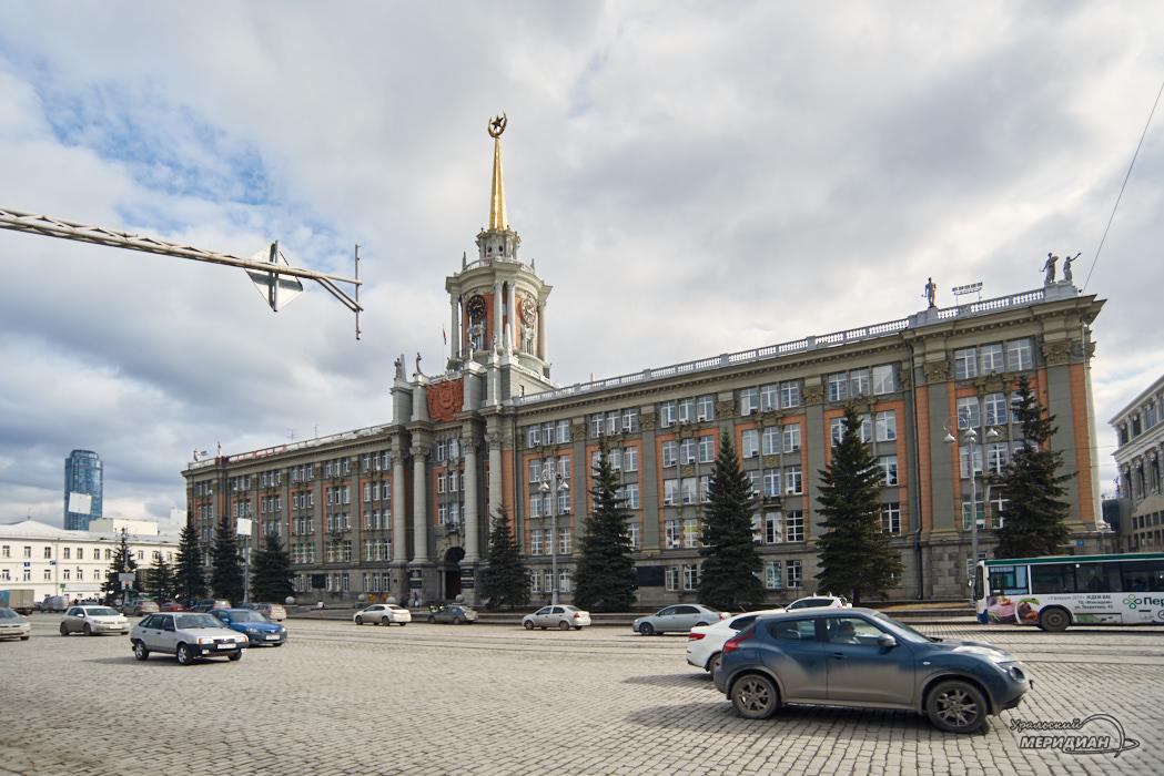 Администрация Екатеринбург