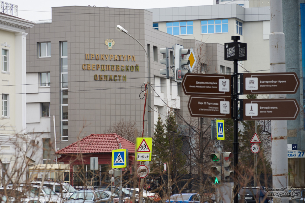 Екатеринбург Прокуратура Свердловской области