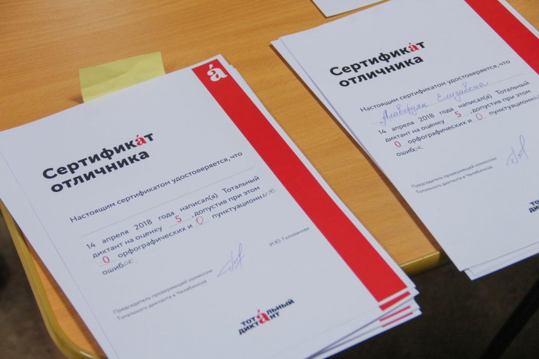В Челябинске наградят отличников и участников Тотального диктанта-2019