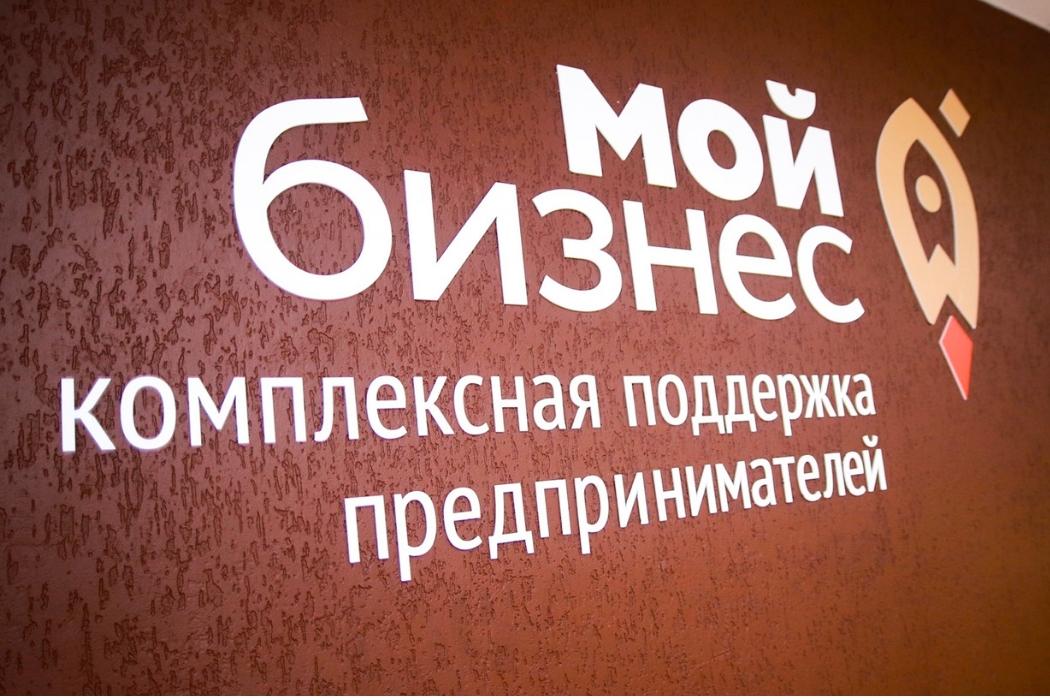 В Ноябрьске открылся центр комплексной поддержки предпринимателей