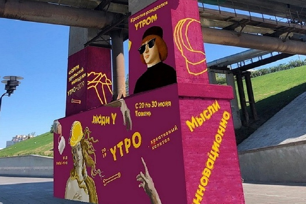 На тюменской набережной появится 8-метровый арт-объект