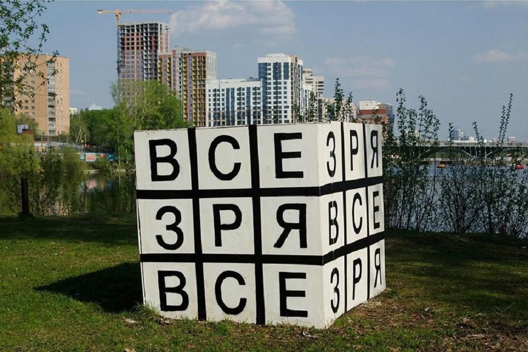 кубик Рубика в Екатеринбурге