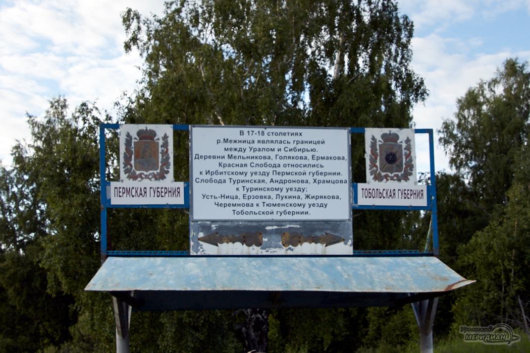 """Автопробег """"К границе Урала и Сибири"""""""
