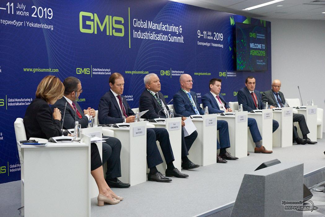 GMIS-2019 Екатеринбург Заседание