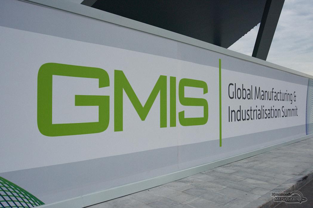 GMIS-2019 Екатеринбург
