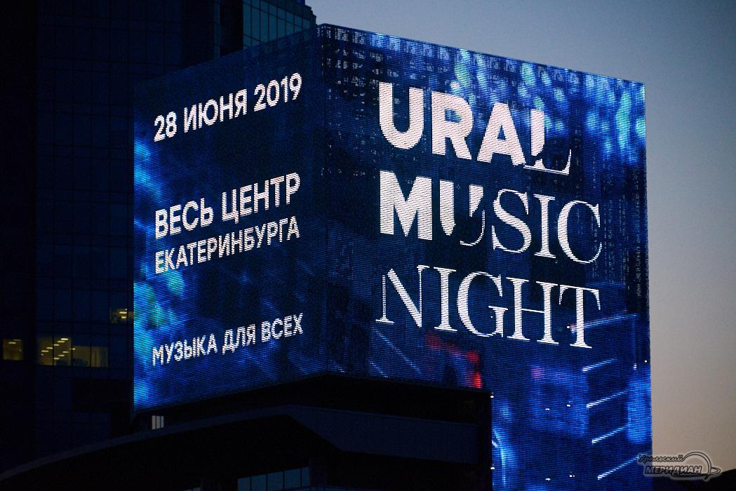 Ural music night 2019