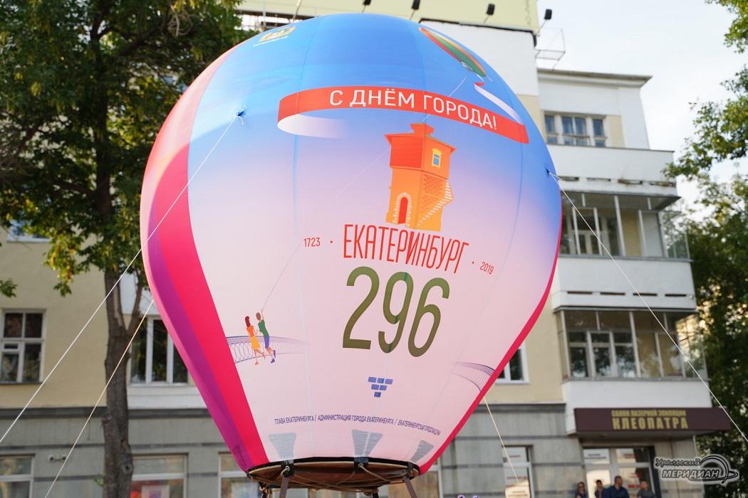 День города Екатеринбурга: мотошоу, парад Картонии и «Москвич» для Шахрина