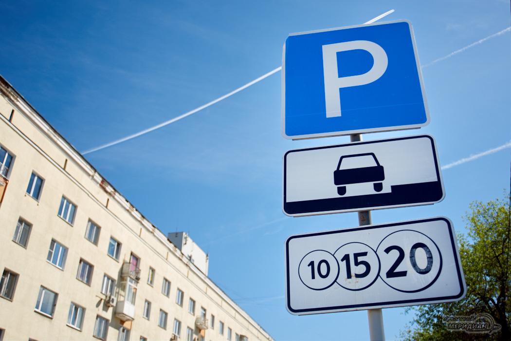 Знак платной парковки Парковка