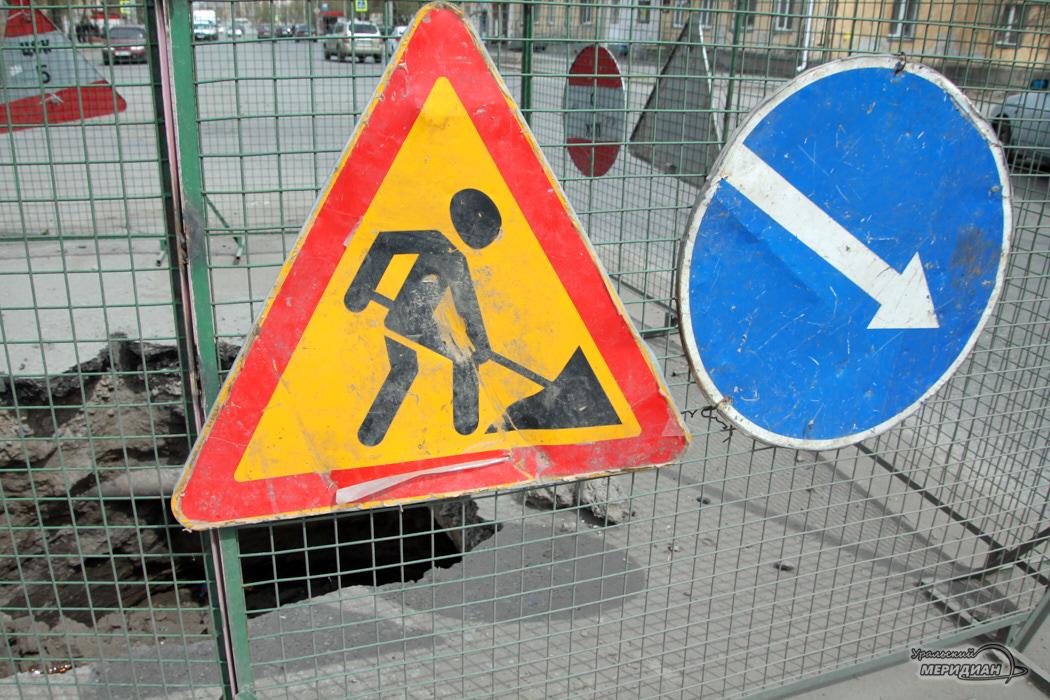 Знак ремонт Объезд