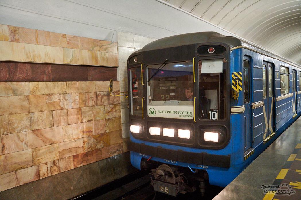 Электричка метро Екатеринбург