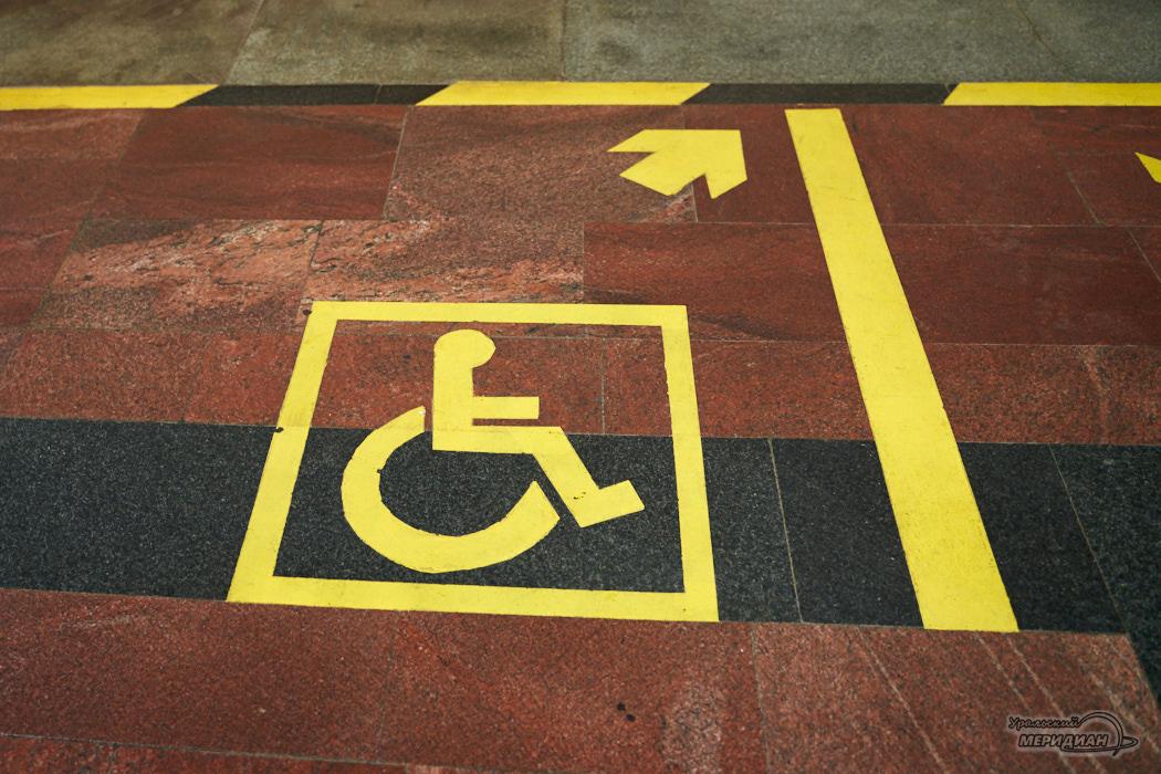 Платформа метро знак инвалид