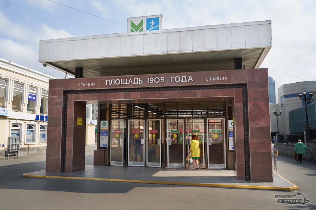 Вход в метро площадь 1905 Екатеринбург