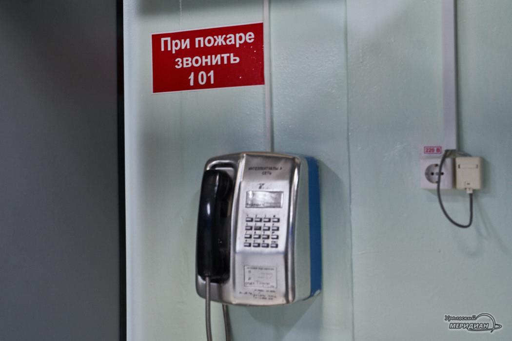 МЧС Телефон