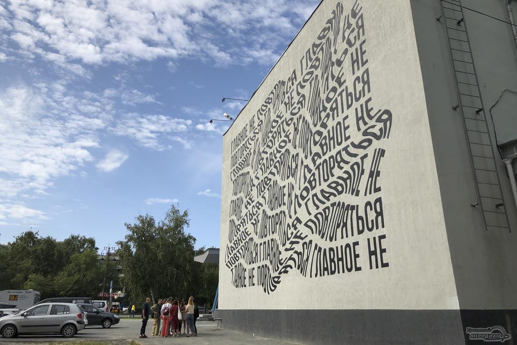 В Тюмени уличный художник из Петербурга оставил надписи на стене «Космоса»