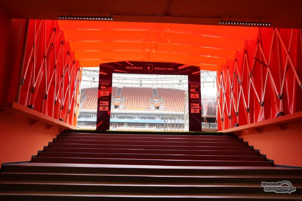 Екатеринбург-арена