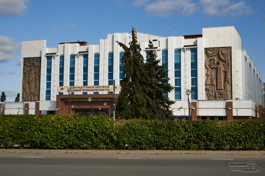 Дом культуры Нефтяник Тюмень