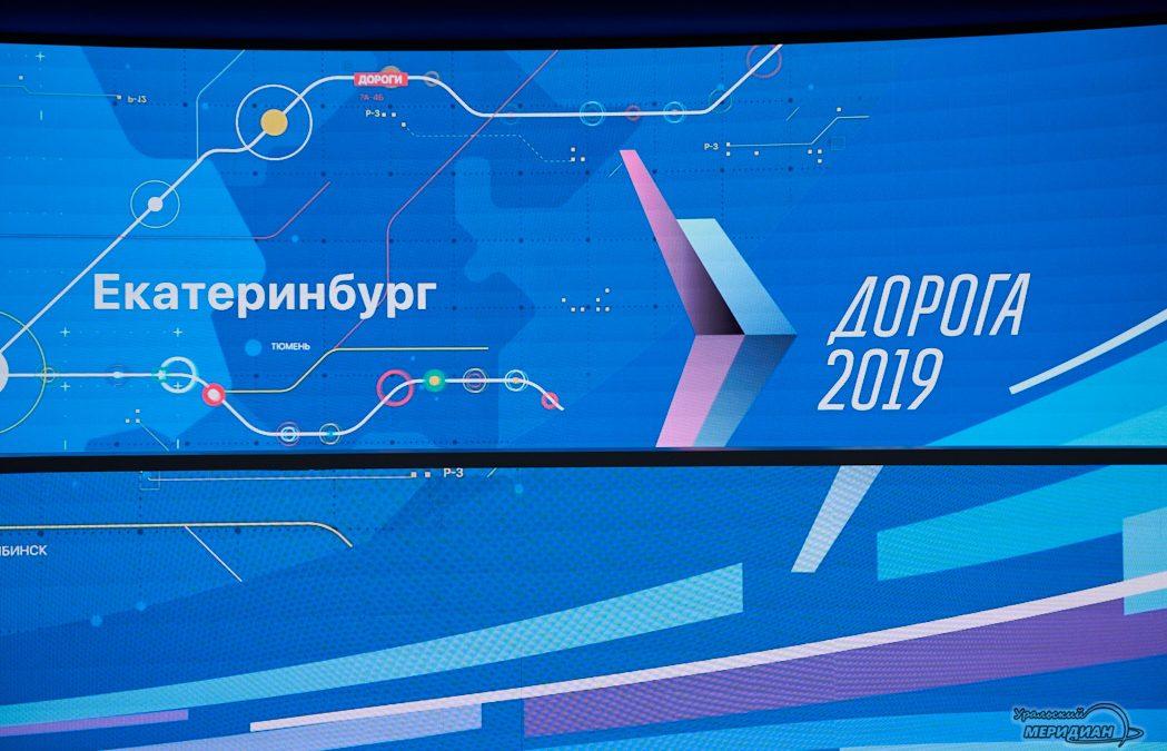 Дорога 2019
