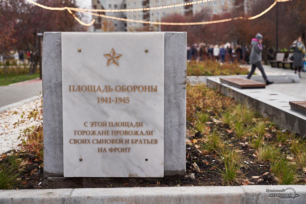 В Екатеринбурге состоялось открытие обновлённой площади Обороны