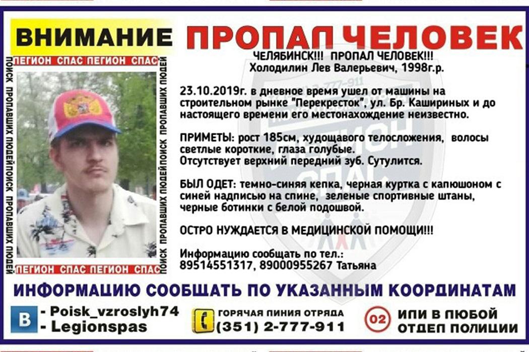 В Челябинске третий день ищут пропавшего молодого человека с аутизмом