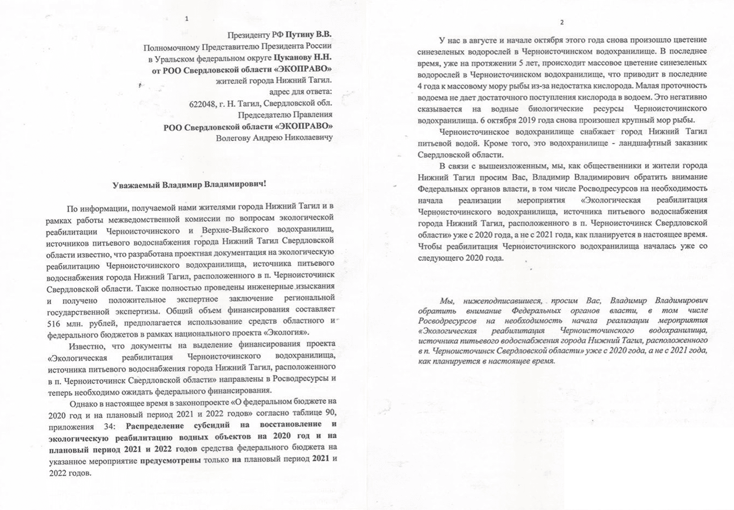 В Нижнем Тагиле собирают подписи за реабилитацию Черноисточинского пруда