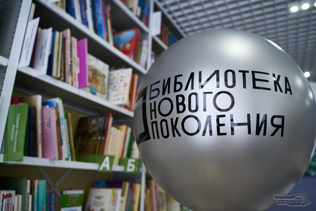 В Берёзовском появилась библиотека с лаундж-зоной и медиазалом