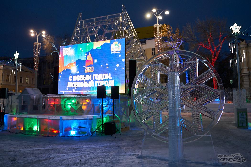 Высокинский на горке и салют: в Екатеринбурге открылся ледовый городок