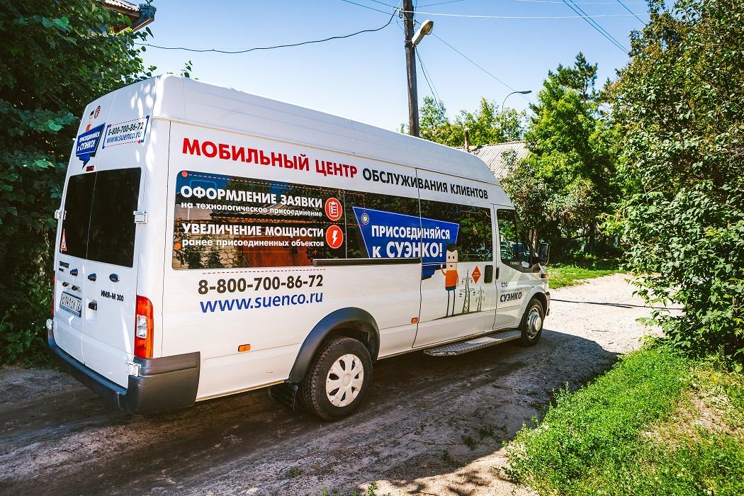Мобильный центр СУЭНКО принимает заявки по присоединению к сетям на дому