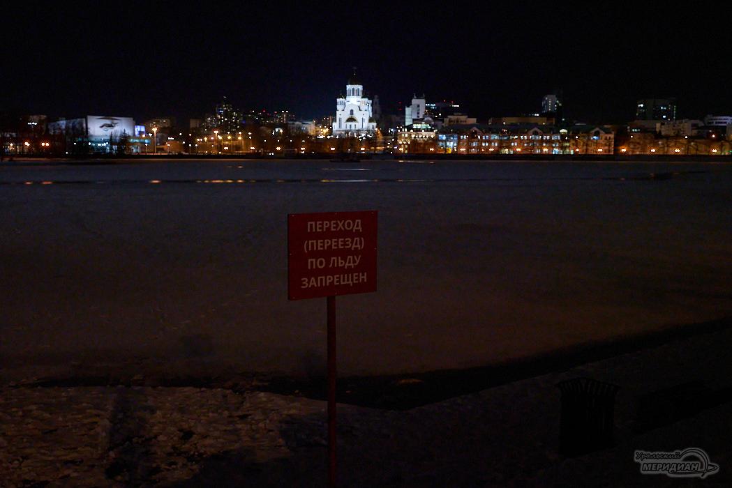 Зимний ночной Екатеринбург выход на лёд
