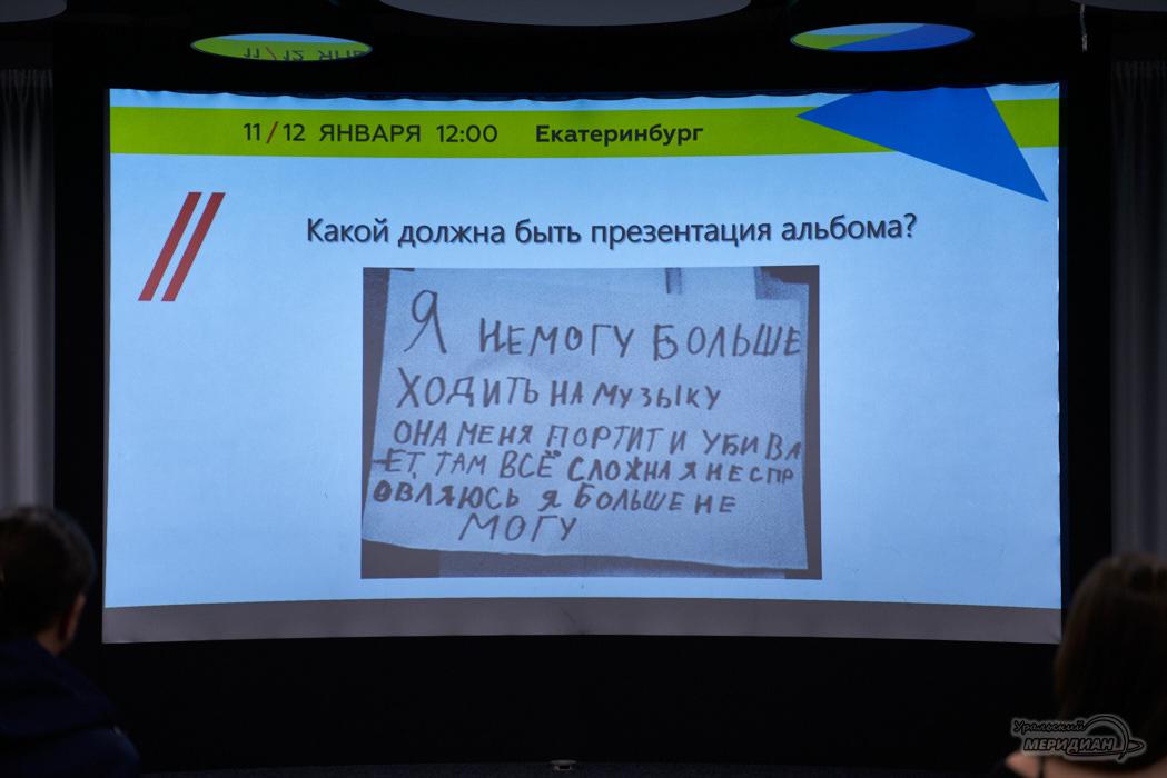 В Екатеринбурге стартовал фестиваль нового формата New/Open Showcase