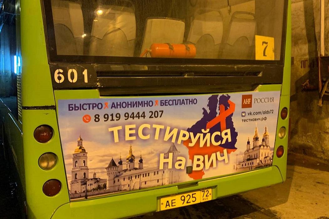 В Тюмени маршрутки напомнят жителям сдать тест на ВИЧ