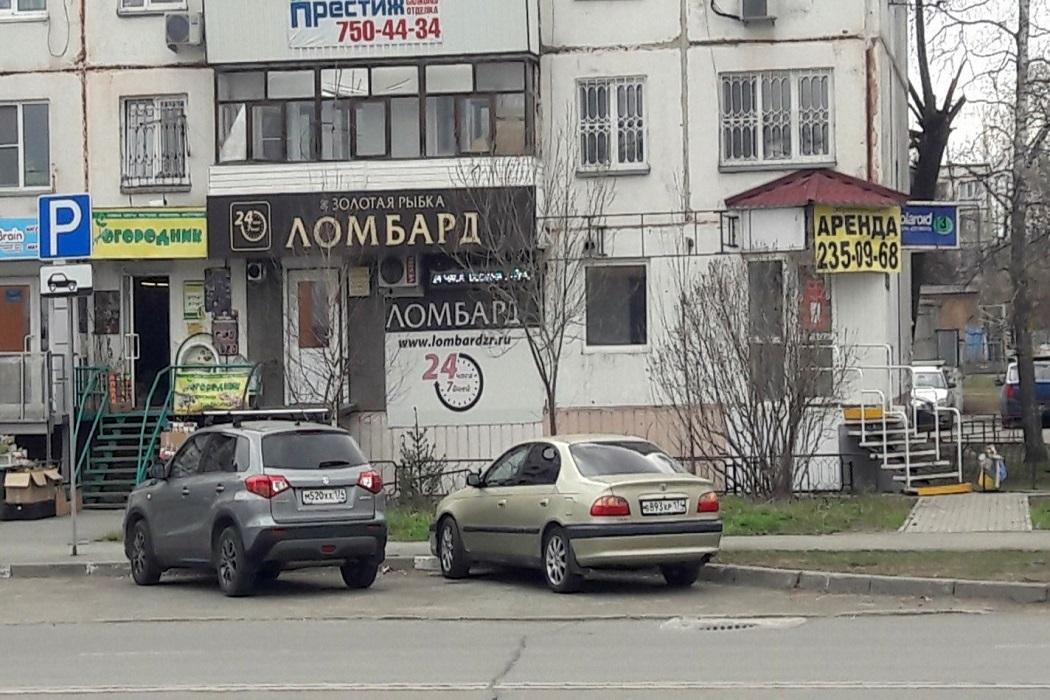 Челябинский суд оштрафовал ломбард за недобросовестную рекламу
