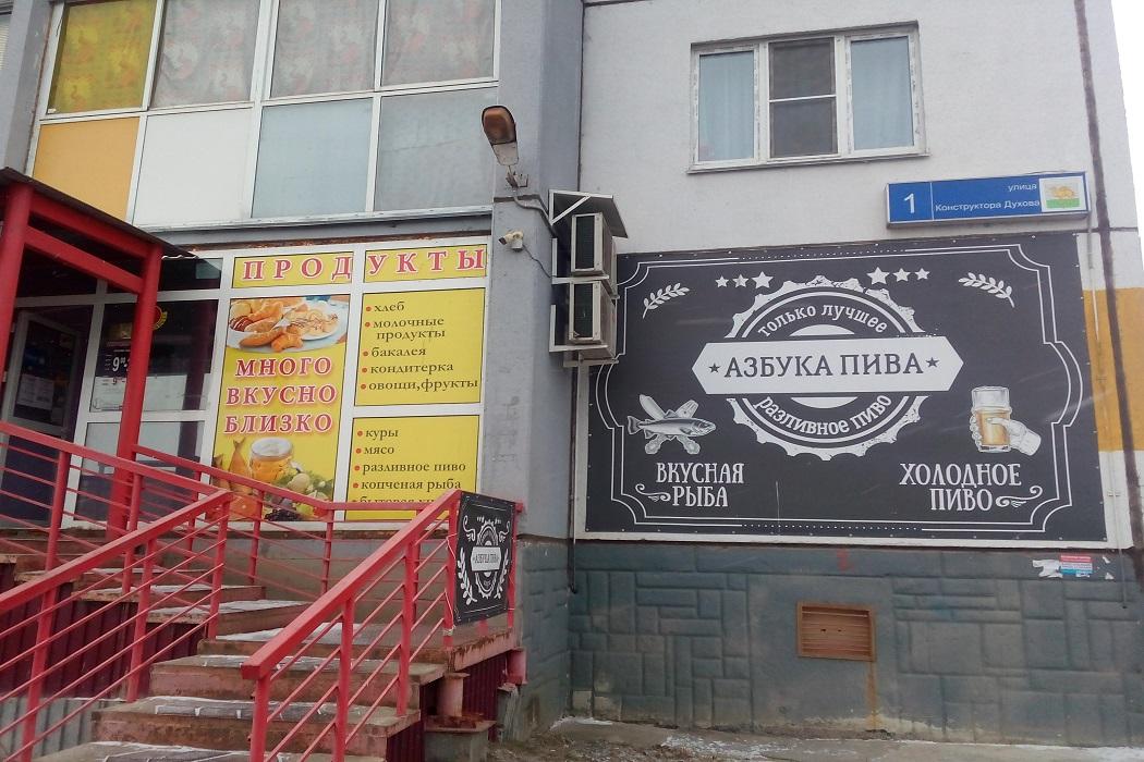 Челябинское УФАС возбудило дело по рекламе магазина разливного пива