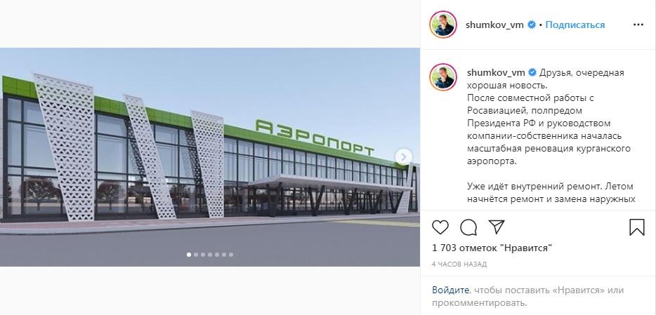 Жители Кургана смогут улететь в Сочи и Санкт-Петербург