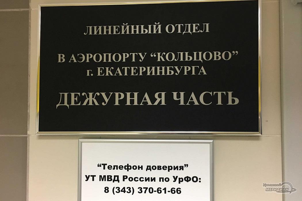 Кольцово МВД