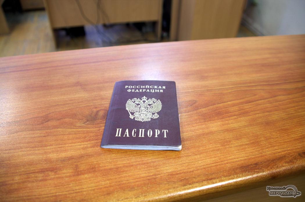 Паспорт миграция ФМС