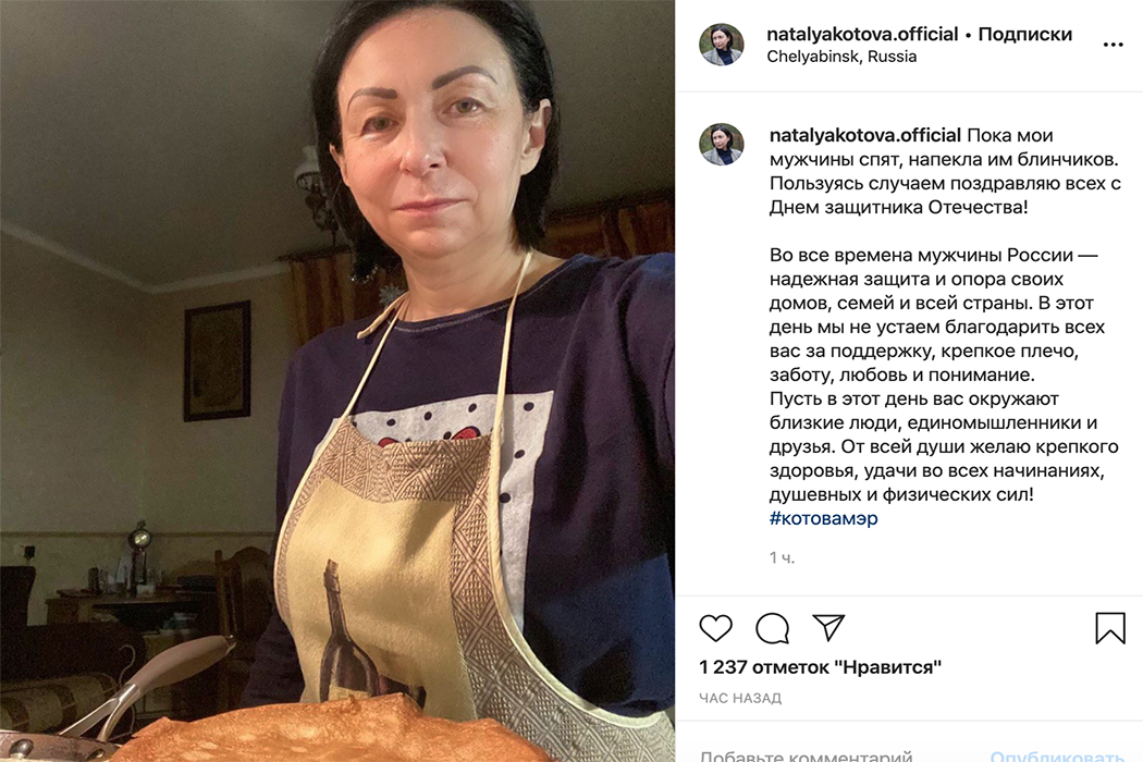 Котова поздравила челябинцев с праздником, показав свой кулинарный талант