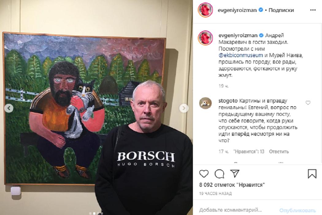 Экс-мэр Екатеринбурга Ройзман провёл Макаревичу экскурсию по городу