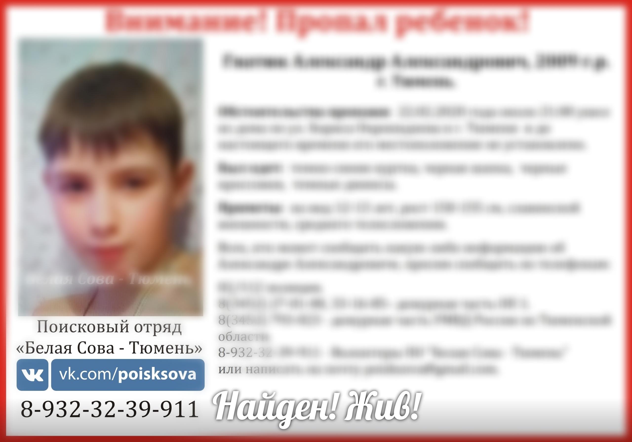 В Тюмени пропал 10-летний мальчик