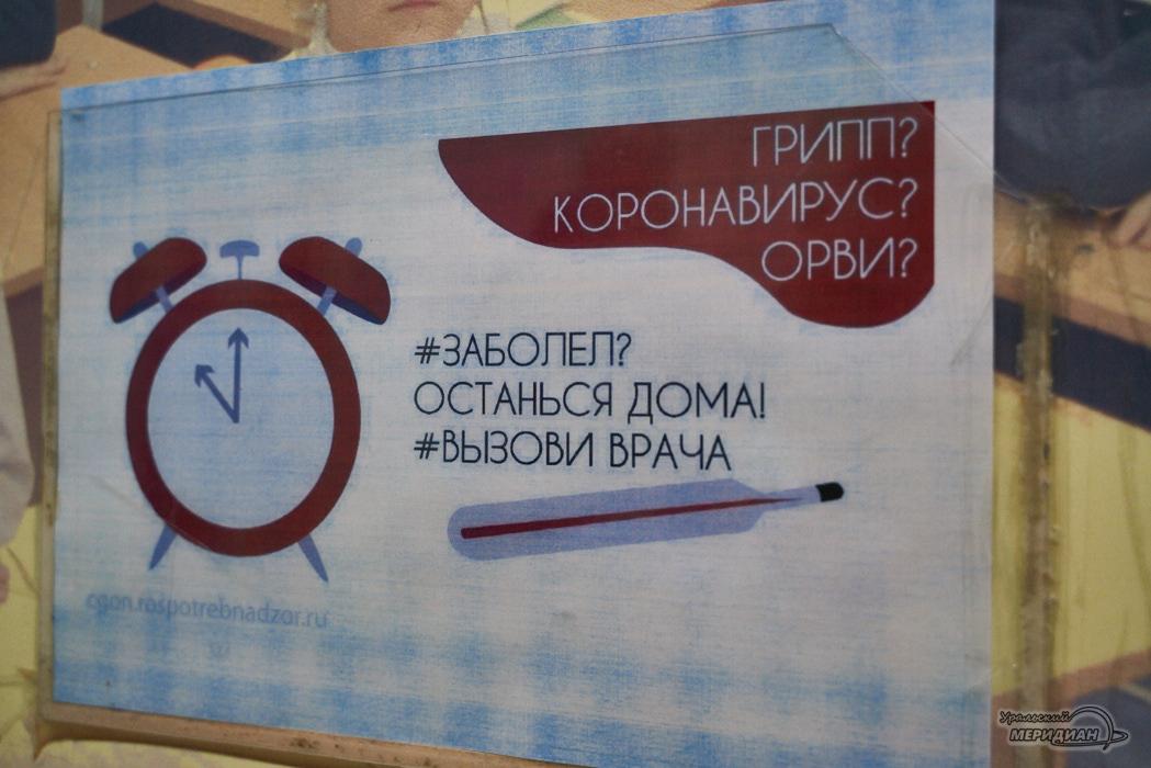медицина ГРИПП ОРВИ КОРОНАВИРУС плакат