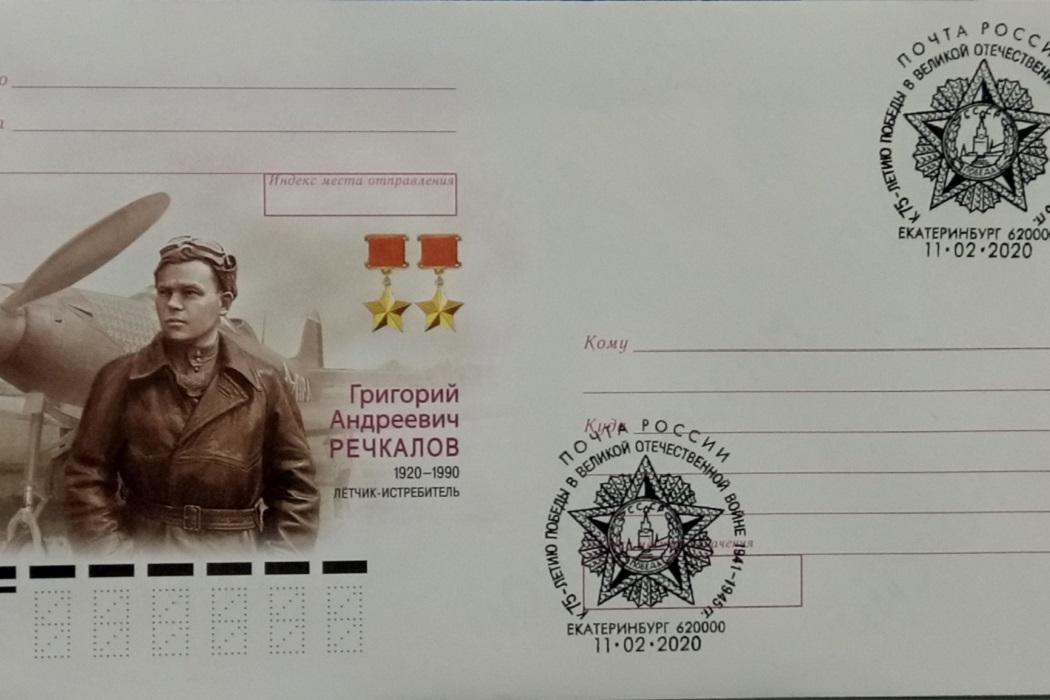 В Екатеринбурге состоится гашение конвертов в честь лётчика-героя