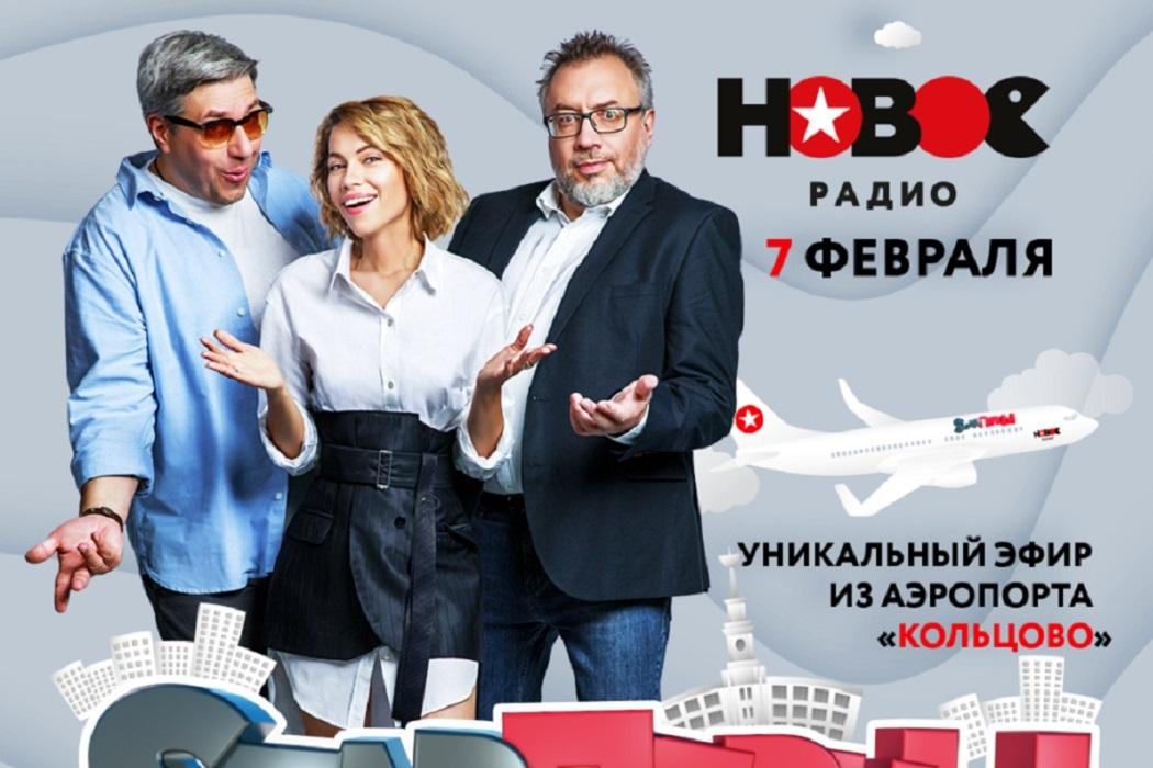 В Кольцово впервые в России пройдет прямой эфир шоу «STARПерцы»
