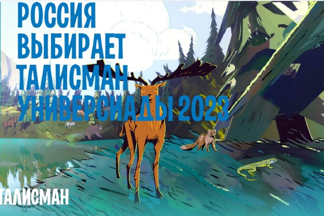Определены 12 вариантов талисмана для Универсиады в Екатеринбурге