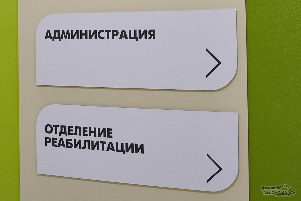 указатели администрация отделение реабилитации больница
