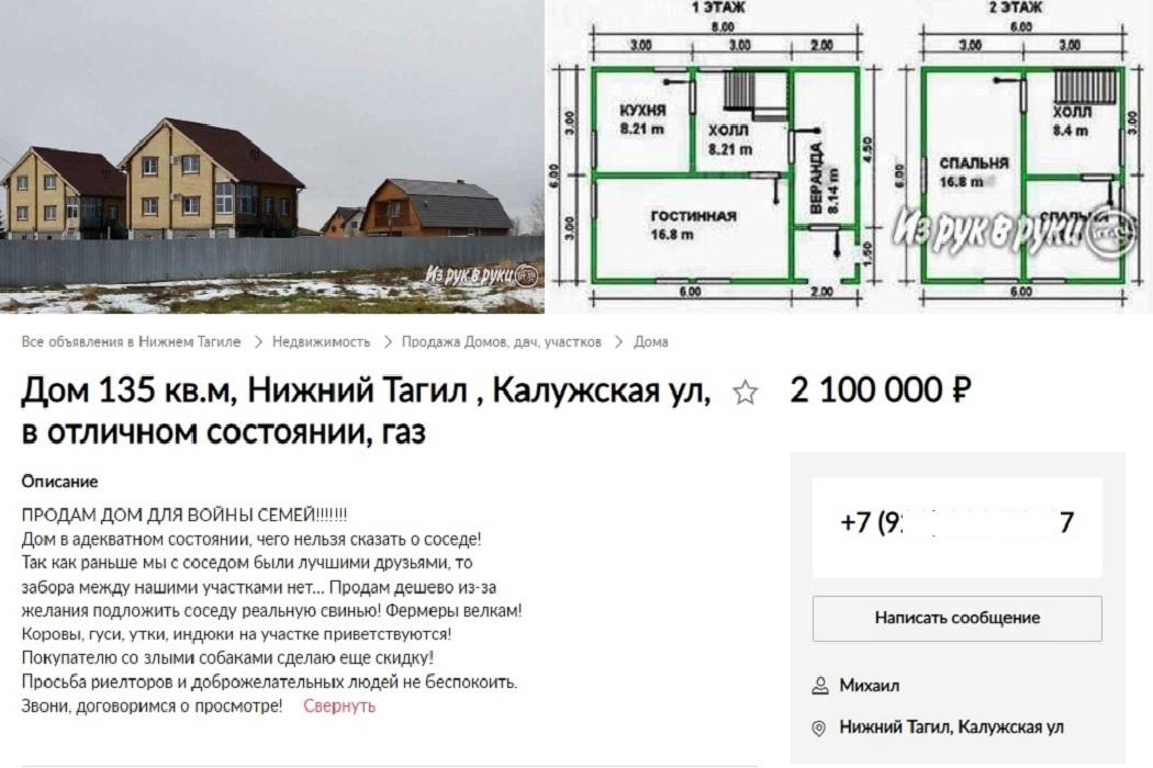 Житель Нижнего Тагила продаёт свой дом для войны с соседями