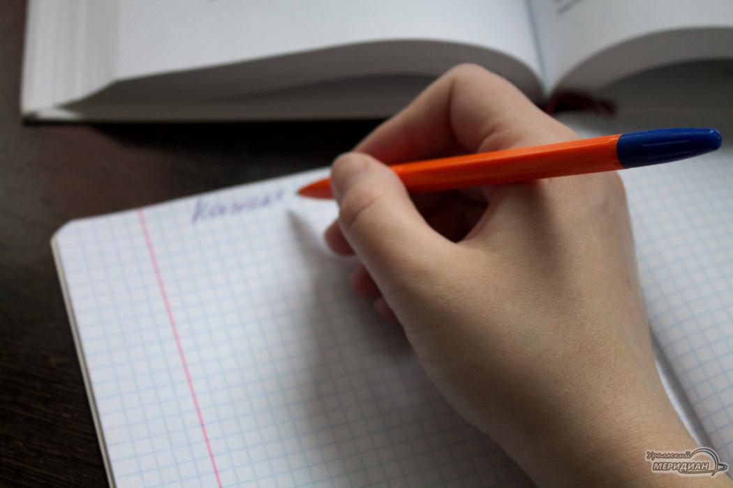 Студент конспект учеба