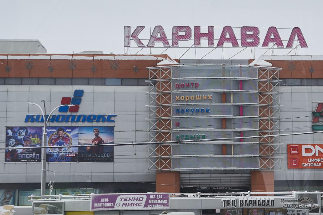 ТЦ Карнавал Екатеринбург