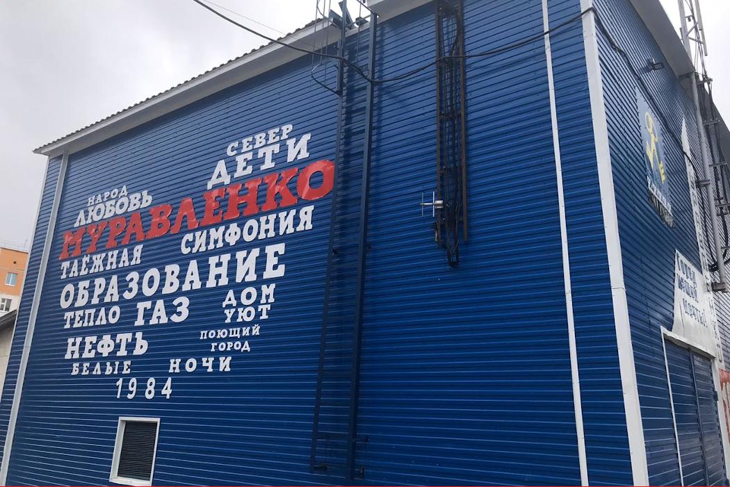 В Муравленко сотрудница «Ямалкоммунэнерго» преображает техсооружения
